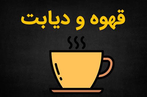 تاثیر قهوه در کنترل دیابت